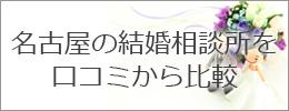 名古屋の結婚相談所を口コミから比較